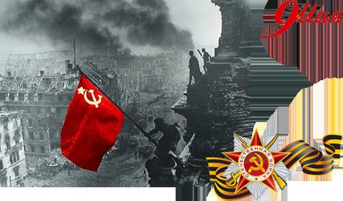 День Победы, детектор лжи иркутск, полиграф иркутск