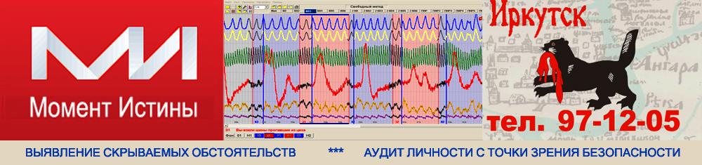 Детектор лжи Иркутск. Полиграф Иркутск